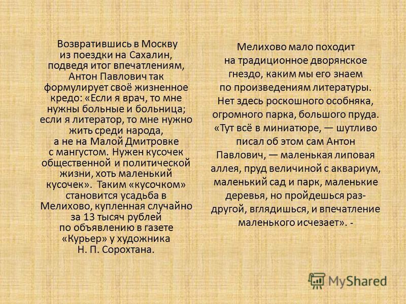 Мелихово мало походит на традиционное дворянское гнездо, каким мы его знаем по произведениям литературы. Нет здесь роскошного особняка, огромного парка, большого пруда. «Тут всё в миниатюре, шутливо писал об этом сам Антон Павлович, маленькая липовая