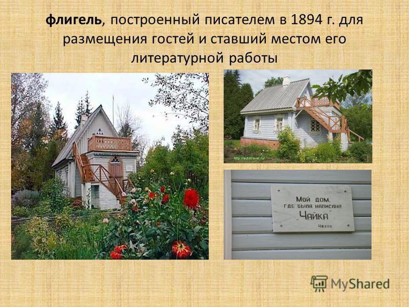 флигель, построенный писателем в 1894 г. для размещения гостей и ставший местом его литературной работы