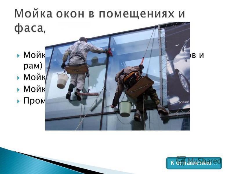 Мойка окон (в том числе подоконников и рам) в квартирах и зданиях Мойка витрин магазинов Мойка стеклянных стен и витражей Промышленный альпинизм от 35 рублей за кв.м.