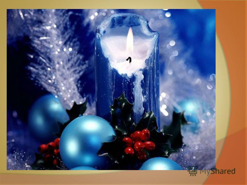 История Снегурочки Без Снегурочки трудно представить себе новогодний праздник. В русских сказках Снегурочкой или Снегурушкой зовут девочку, которую слепили из снега старик со старухой, а она весной растаяла, прыгнув через костер. Новогодняя Снегурочк