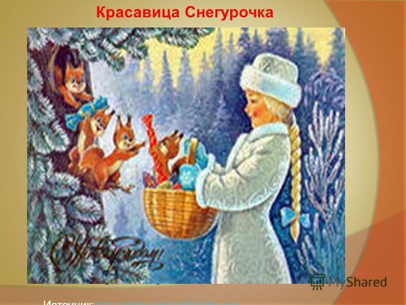 Красавица Снегурочка Внучка дедушки Мороза Несравненно хороша! На щеках – румянца розы, Нежный голос, легкий шаг. Вся она как дуновенье Молодого ветерка, Пробуждает вдохновенье, Романтична и легка. Разукрашены сапожки Белой вышивкой снегов, И звенят