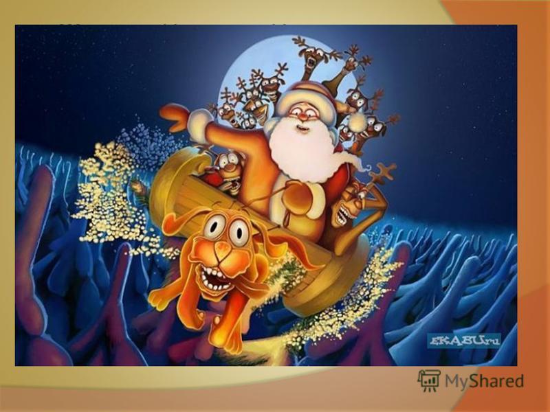 Швеция. Накануне Нового года дети выбирают королеву света Люцию. Её наряжают в белое платье и корону с зажжёнными свечами. Люция приносит подарки детям и лакомства домашним животным. Болгария. Когда люди собираются у праздничного стола, во всех домах