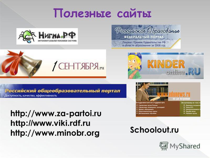Полезные сайты http://www.za-partoi.ru http://www.viki.rdf.ru http://www.minobr.org Schoolout.ru