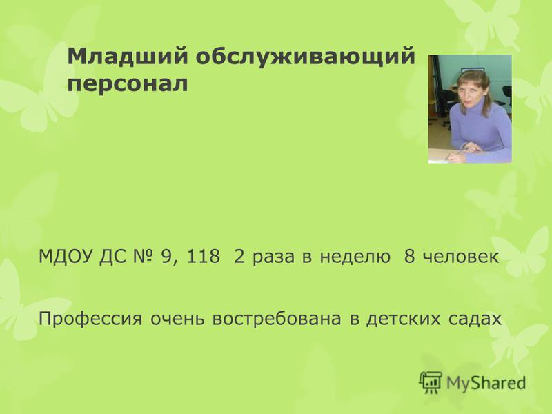 Младший обслуживающий персонал МДОУ ДС 9, 118 2 раза в неделю 8 человек Профессия очень востребована в детских садах