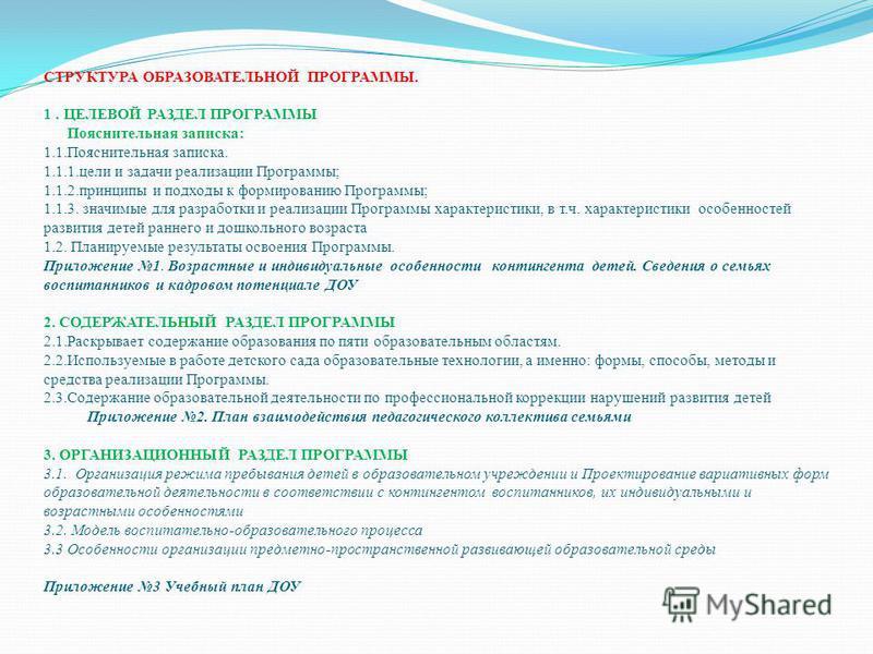 СТРУКТУРА ОБРАЗОВАТЕЛЬНОЙ ПРОГРАММЫ. 1. ЦЕЛЕВОЙ РАЗДЕЛ ПРОГРАММЫ Пояснительная записка: 1.1. Пояснительная записка. 1.1.1. цели и задачи реализации Программы; 1.1.2. принципы и подходы к формированию Программы; 1.1.3. значимые для разработки и реализ
