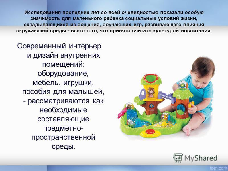 Исследования последних лет со всей очевидностью показали особую значимость для маленького ребенка социальных условий жизни, складывающихся из общения, обучающих игр, развивающего влияния окружающей среды - всего того, что принято считать культурой во