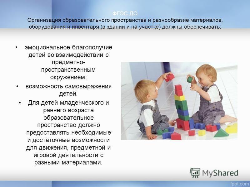ФГОС ДО Организация образовательного пространства и разнообразие материалов, оборудования и инвентаря (в здании и на участке) должны обеспечивать: эмоциональное благополучие детей во взаимодействии с предметно- пространственным окружением; возможност