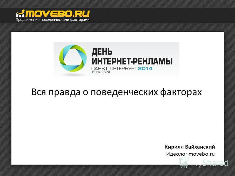 Вся правда о поведенческих факторах Кирилл Вайханский Идеолог movebo.ru