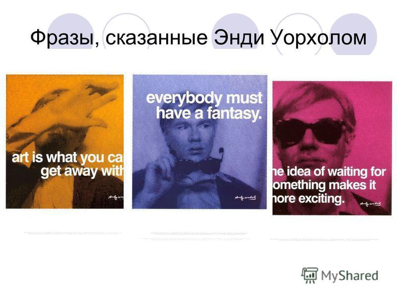 Фразы, сказанные Энди Уорхолом