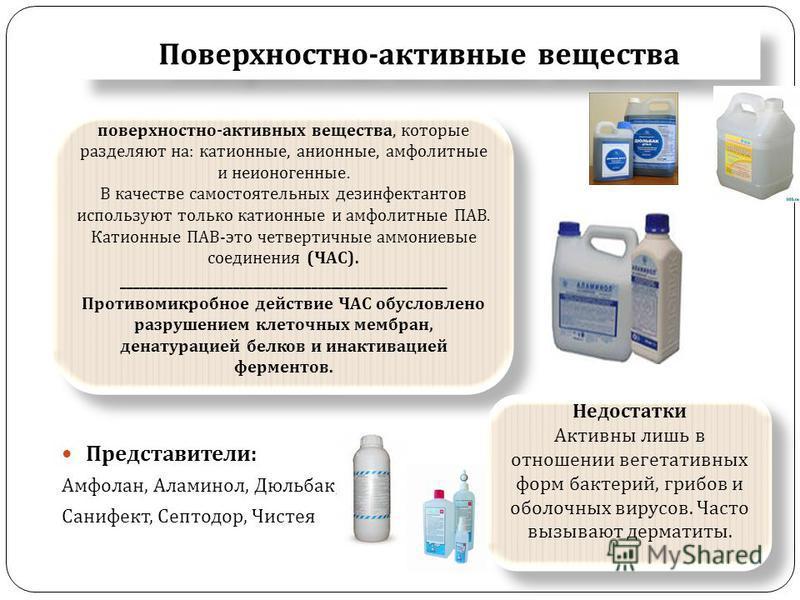 Поверхностно - активные вещества поверхностно - активных вещества, которые разделяют на : катионные, анионные, амфолитные и неионогенные. В качестве самостоятельных дезинфектантов используют только катионные и амфолитные ПАВ. Катионные ПАВ - это четв