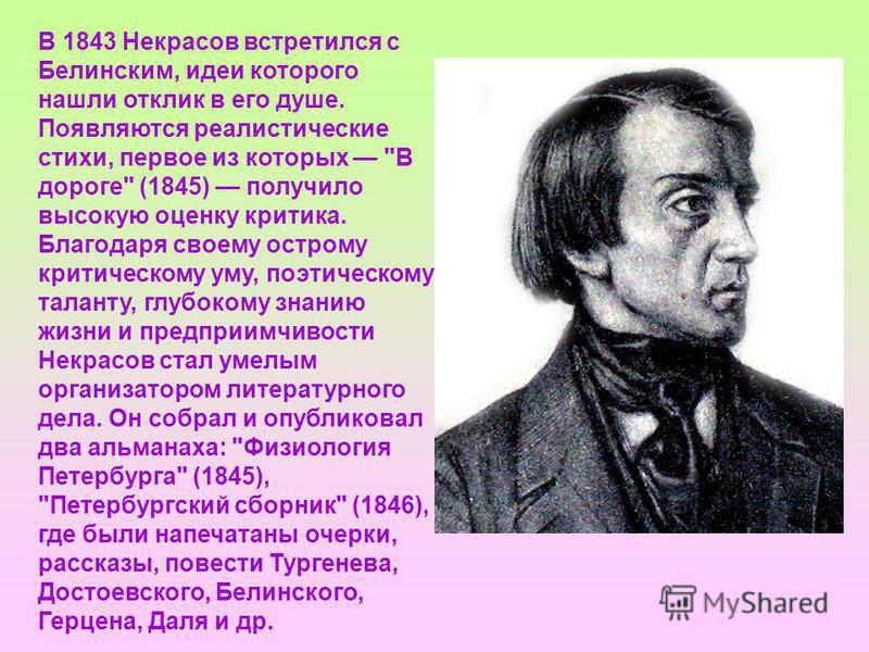 В 1843 Некрасов встретился с Белинским, идеи которого нашли отклик в его душе. Появляются реалистические стихи, первое из которых