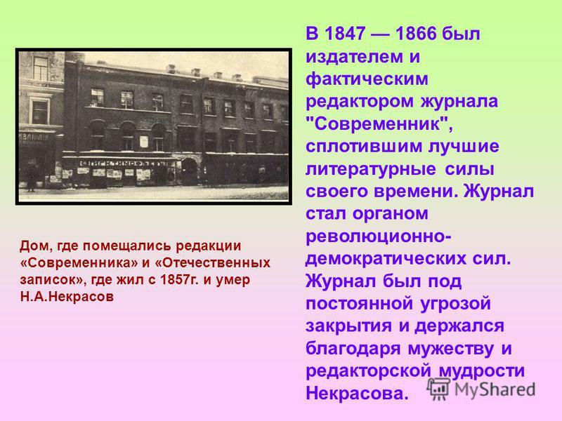 В 1847 1866 был издателем и фактическим редактором журнала