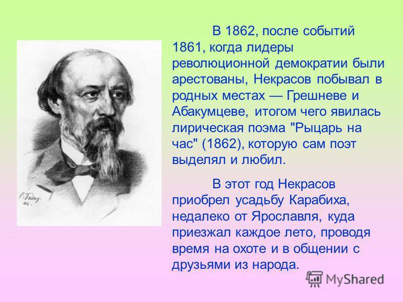 В 1862, после событий 1861, когда лидеры революционной демократии были арестованы, Некрасов побывал в родных местах Грешневе и Абакумцеве, итогом чего явилась лирическая поэма