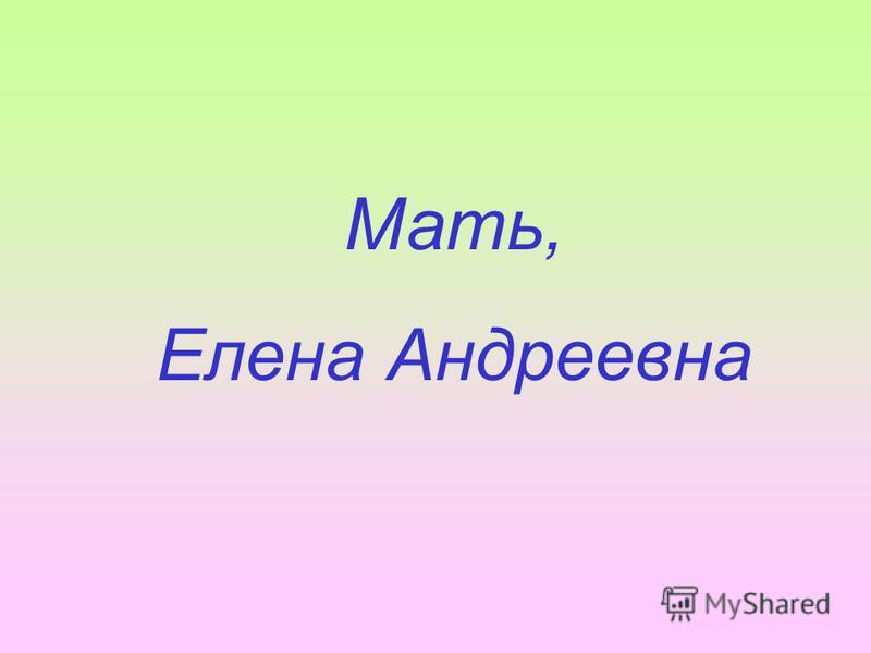 Мать, Елена Андреевна