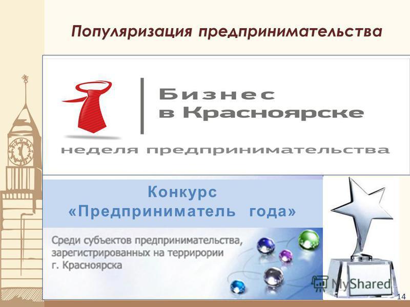 Популяризация предпринимательства Конкурс «Предприниматель года» 14