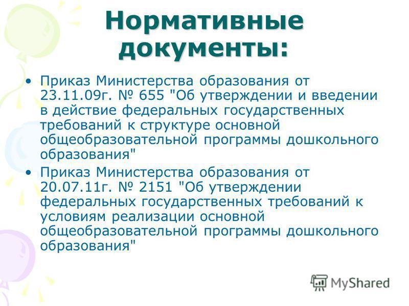 Нормативные документы: Приказ Министерства образования от 23.11.09 г. 655