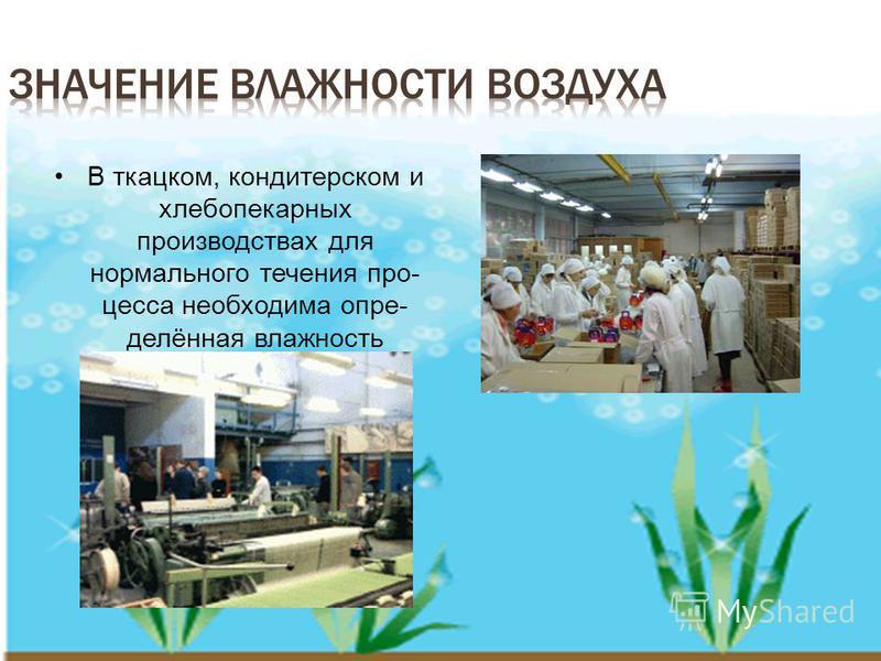 В ткацком, кондитерском и хлебопекарных производствах для нормального течения процесса необходима определённая владность