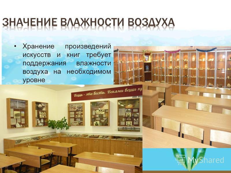 Хранение произведений искусств и книг требует поддержания владности воздуха на необходимом уровне