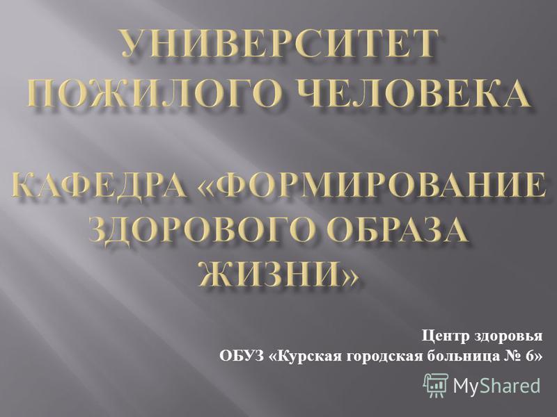 Центр здоровья ОБУЗ « Курская городская больница 6»