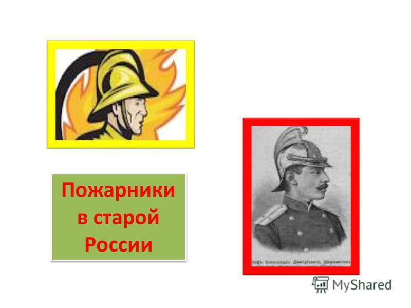 Пожарники в старой России