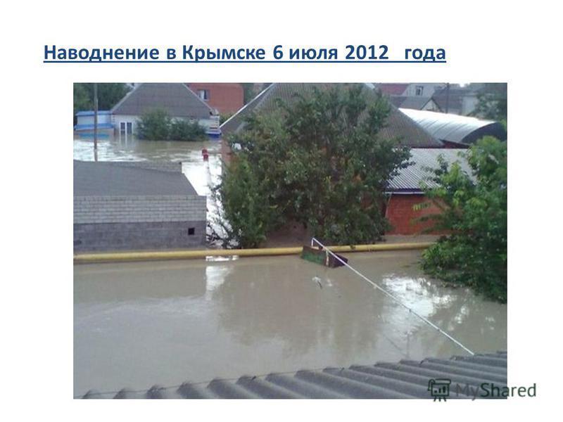 Наводнение в Крымске 6 июля 2012 года
