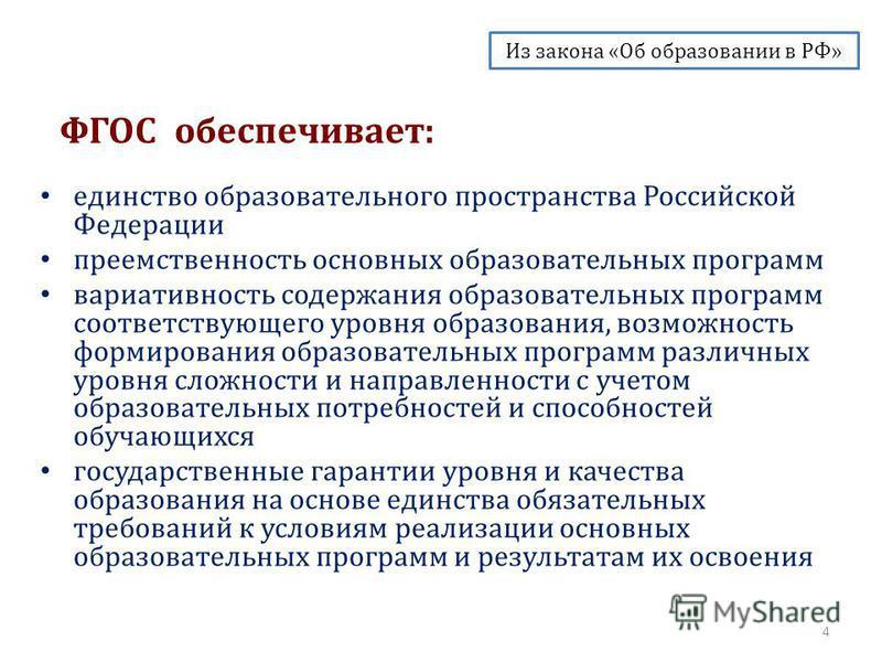 ФГОС обеспечивает: единство образовательного пространства Российской Федерации преемственность основных образовательных программ вариативность содержания образовательных программ соответствующего уровня образования, возможность формирования образоват