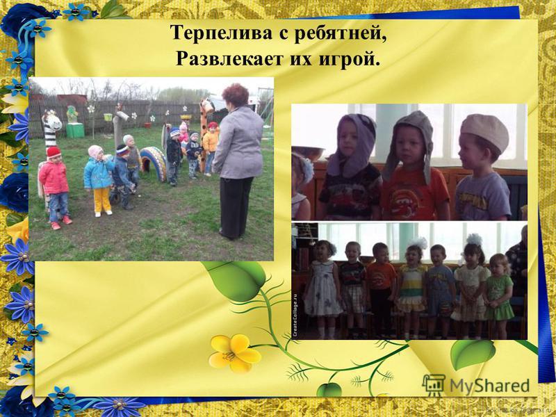 FokinaLida.75@mail.ru Терпелива с ребятней, Развлекает их игрой.