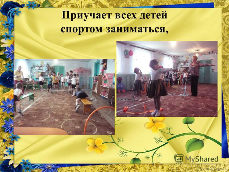 FokinaLida.75@mail.ru Приучает всех детей спортом заниматься,