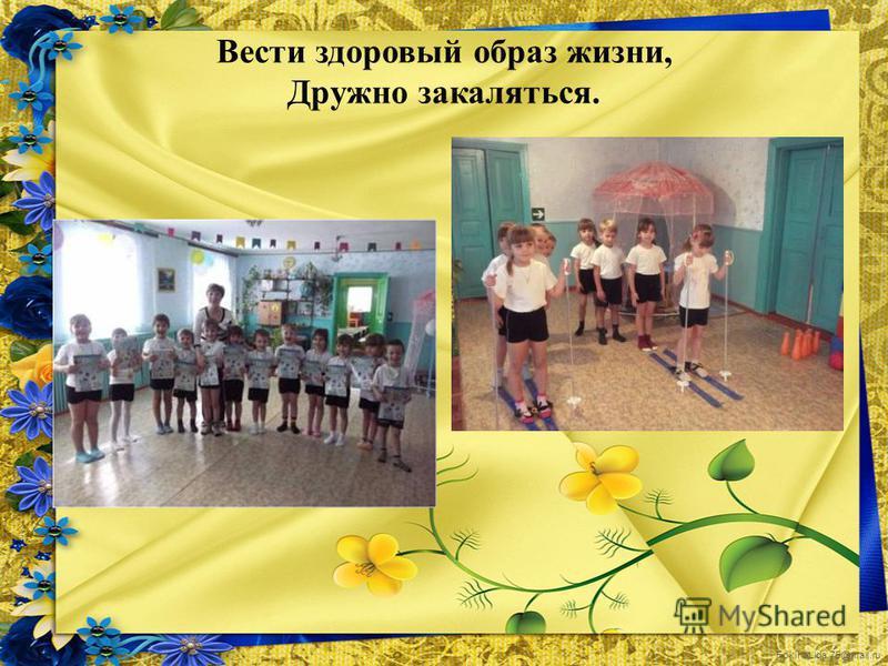 FokinaLida.75@mail.ru Вести здоровый образ жизни, Дружно закаляться.