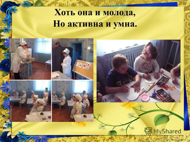 FokinaLida.75@mail.ru Хоть она и молода, Но активна и умна.