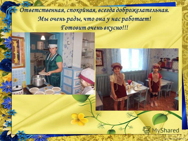 FokinaLida.75@mail.ru Ответственная, спокойная, всегда доброжелательная. Мы очень рады, что она у нас работает! Готовит очень вкусно!!!