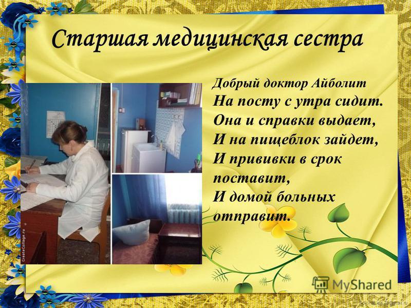 FokinaLida.75@mail.ru Старшая медицинская сестра Добрый доктор Айболит На посту с утра сидит. Она и справки выдает, И на пищеблок зайдет, И прививки в срок поставит, И домой больных отправит.