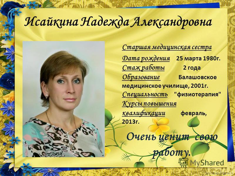 FokinaLida.75@mail.ru Исайкина Надежда Александровна Старшая медицинская сестра Дата рождения 25 марта 1980 г. Стаж работы 2 года Образование Балашовское медицинское училище, 2001 г. Специальность