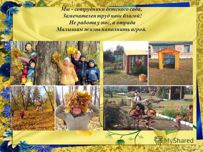 FokinaLida.75@mail.ru Мы - сотрудники детского сада, Замечателен труд наш благой! Не работа у нас, а отрада Малышам жизнь наполнить игрой.