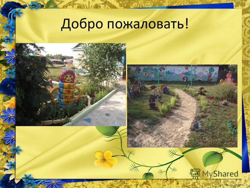 FokinaLida.75@mail.ru Добро пожаловать!