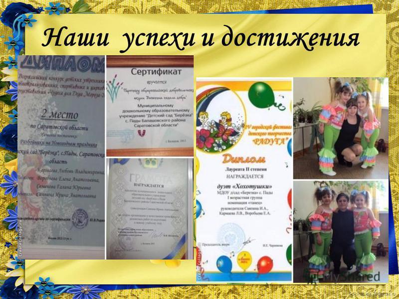 FokinaLida.75@mail.ru Наши успехи и достижения