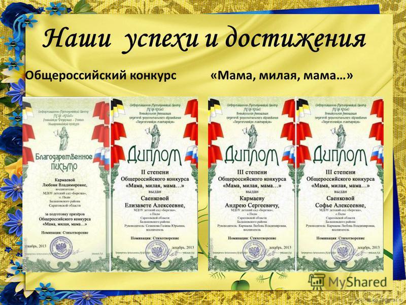 FokinaLida.75@mail.ru Наши успехи и достижения Общероссийский конкурс«Мама, милая, мама…»