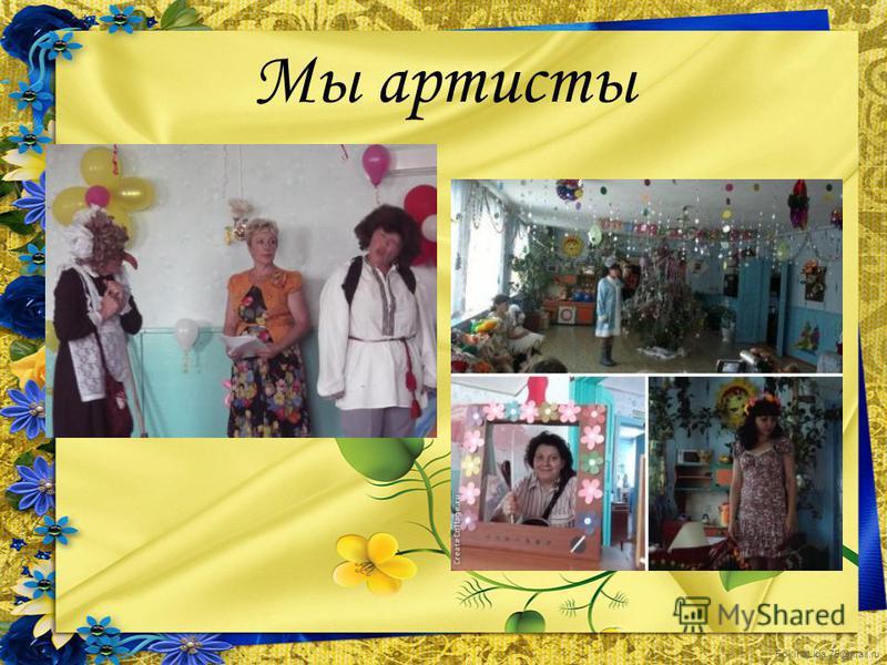 FokinaLida.75@mail.ru Мы артисты