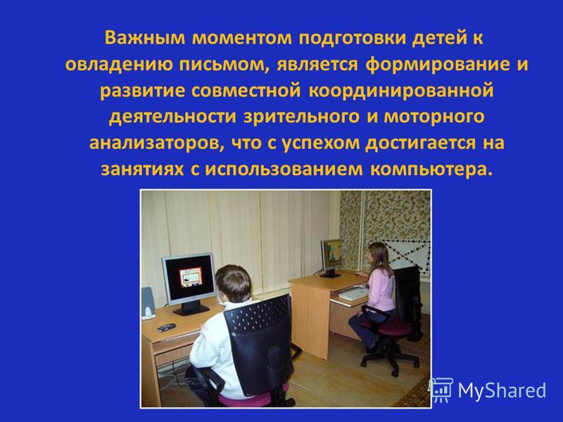 Важным моментом подготовки детей к овладению письмом, является формирование и развитие совместной координированной деятельности зрительного и моторного анализаторов, что с успехом достигается на занятиях с использованием компьютера.