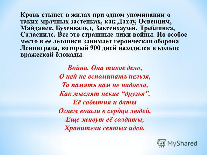 Кровь стынет в жилах при одном упоминании о таких мрачных застенках, как Дахау, Освенцим, Майданек, Бухенвальд, Заксенхаузен, Треблинка, Саласпилс. Все это страшные лики войны. Но особое место в ее летописи занимает героическая оборона Ленинграда, ко