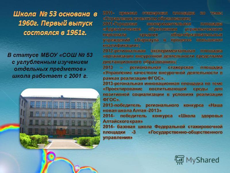В статусе МБОУ «СОШ 53 с углубленным изучением отдельных предметов» школа работает с 2001 г.