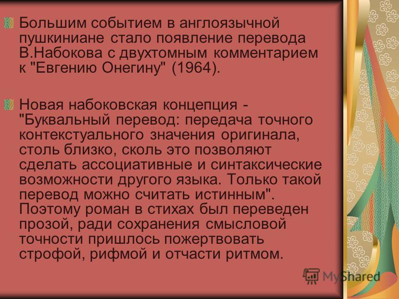 Большим событием в англоязычной пушкиниане стало появление перевода В.Набокова с двухтомным комментарием к