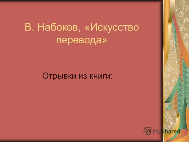 В. Набоков, «Искусство перевода» Отрывки из книги: