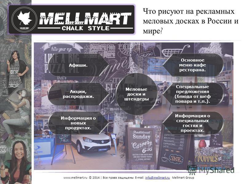 www.mellmart.ru © 2014 | Все права защищены E-mail: info@mellmart.ru Mellmart Groupinfo@mellmart.ru Что рисуют на рекламных меловых досках в России и мире? Меловые доски и штендеры Основное меню кафе ресторана. Специальные предложения (блюда от шеф п