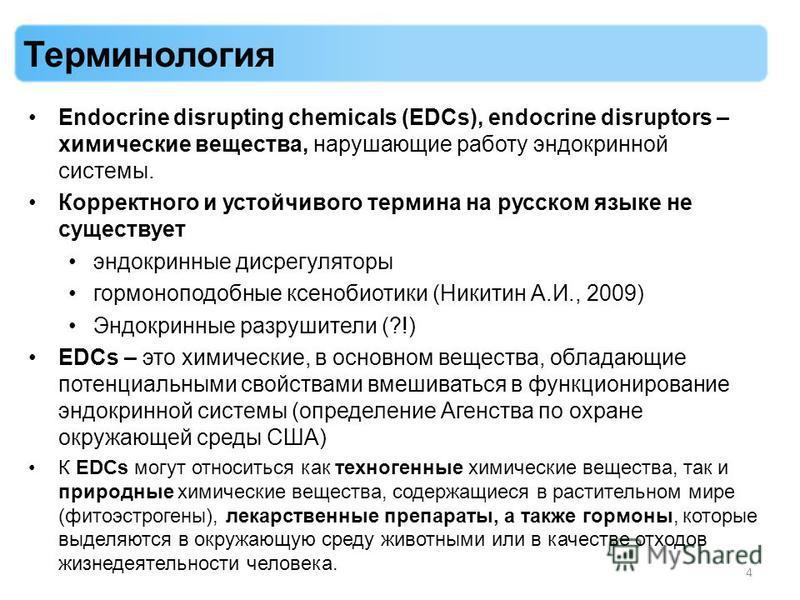 Endocrine disrupting chemicals (EDCs), endocrine disruptors – химические вещества, нарушающие работу эндокринной системы. Корректного и устойчивого термина на русском языке не существует эндокринные диск регуляторы гормоноподобные ксенобиотики (Никит