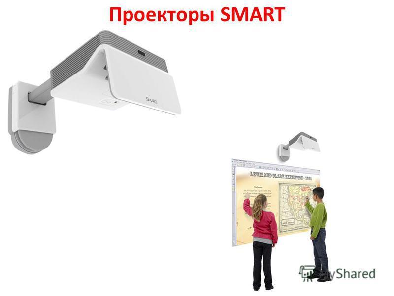 Проекторы SMART