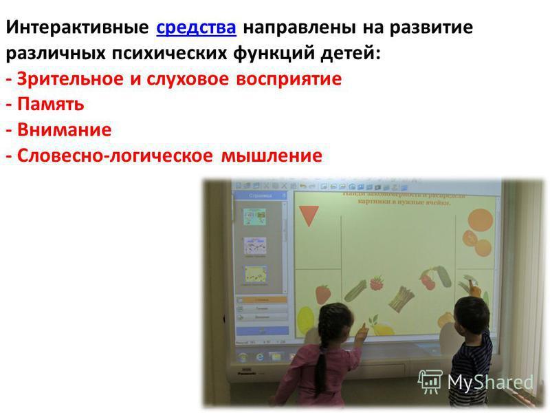Интерактивные средства направлены на развитие различных психических функций детей: - Зрительное и слуховое восприятие - Память - Внимание - Словесно-логическое мышление средства
