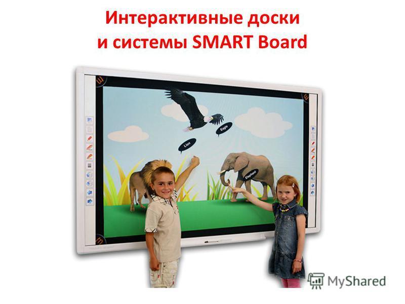 Интерактивные доски и системы SMART Board