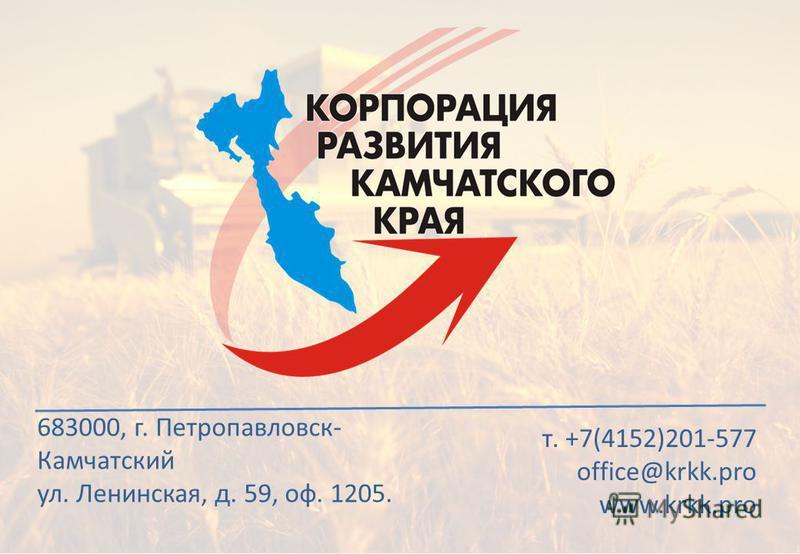 т. +7(4152)201-577 office@krkk.pro www.krkk.pro 683000, г. Петропавловск- Камчатский ул. Ленинская, д. 59, оф. 1205.