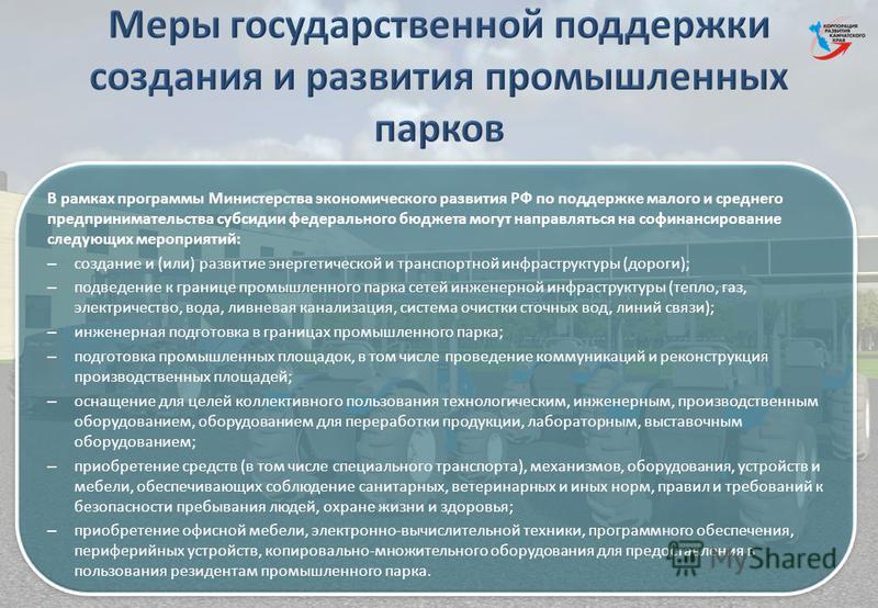 В рамках программы Министерства экономического развития РФ по поддержке малого и среднего предпринимательства субсидии федерального бюджета могут направляться на финансирование следующих мероприятий: – создание и (или) развитие энергетической и транс